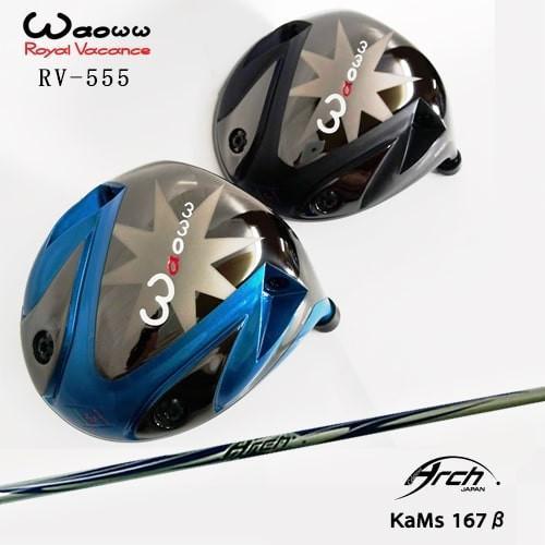 RV-555ドライバー/Waoww/ワオ/167β/ARCH_GOLF/アーチゴルフジャパン/OVDカスタムクラブ/代引NG