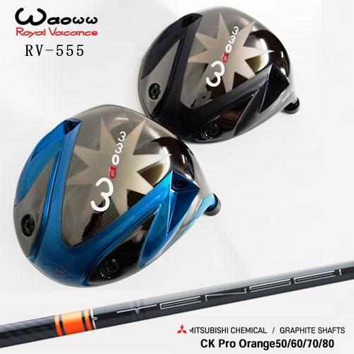 RV-555ドライバー/Waoww/ワオ/TENSEI_CK_Pro_オレンジ/三菱ケミカル/OVDカスタムクラブ/代引NG