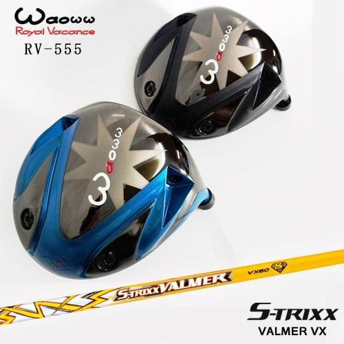 RV-555ドライバー/Waoww/ワオ/S-TRIXX_VALMER_VX/バルマー/S-TRIXX/エストリックス/OVDカスタムクラブ/代引NG