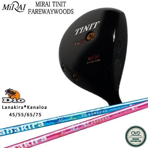 Miraiゴルフ/MIRAI_TINIT_FIRWAY/ティニットフェアウェイウッド/Lanakira_Kanaloa_45/55/65/75/Dio/ディーオ/OVDカスタムクラブ/05P18Jun16