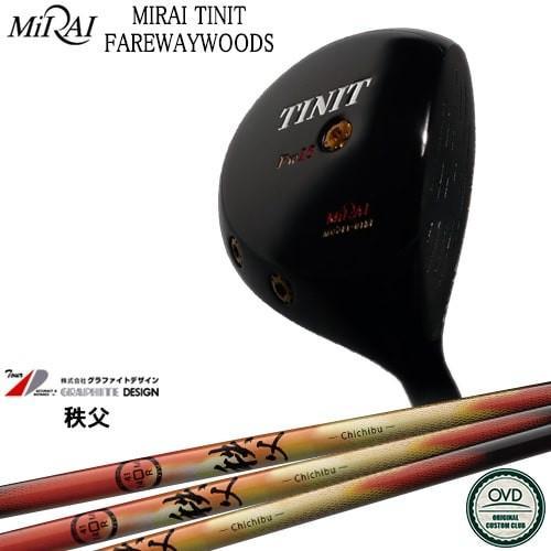 Miraiゴルフ/MIRAI_TINIT_FIRWAY/ティニットフェアウェイウッド/秩父/グラファイトデザイン/OVDカスタムクラブ