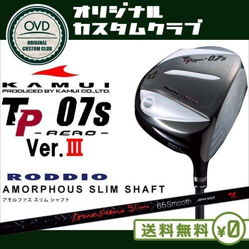 タイフーンプロ TP-07s Ver.3 ドライバー/8度〜12度/RODDIO AMORPHOUS SLIM/アモルファス スリム/カムイ/RODDIO/ロッディオ/日本正規品/OVDカスタム/代引NG