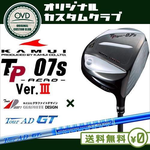 タイフーンプロ TP-07s Ver.3 ドライバー/8度〜12度/Tour AD GT/ツアーAD GT/カムイ/グラファイトデザイン/日本正規品/OVDカスタム/代引NG