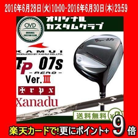 通販 タイフーンプロ TP-07s Ver.3 TP-07s Ver.3 ドライバー/8度〜12度/Xanadu/ザナドゥ/カムイ/TRPX/トリプルエックス/日本正規品/OVDカスタム/NG, どるちぇ ど さんちょ 札幌:8fff2822 --- airmodconsu.dominiotemporario.com