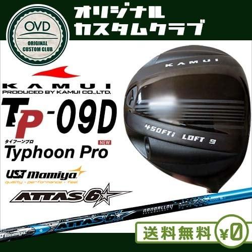値段が激安 KAMUI TP-09D ドライバー/8度/9度/10度/11度/ATTAS 6☆/アッタスロックスター/カムイ/UST Mamiya/日本正規品/OVDカスタム/NG, WHATNOT:710ae9f0 --- airmodconsu.dominiotemporario.com