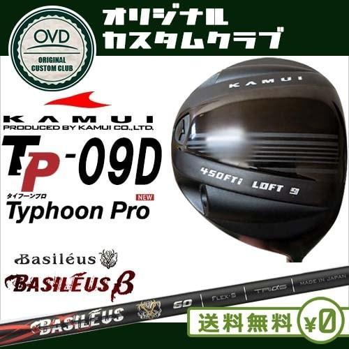 KAMUI TP-09D ドライバー/8度/9度/10度/11度/BASILEUS β/バシレウス ベータ/カムイ/BASILEUS/バシレウス/日本正規品/OVDカスタム/代引NG