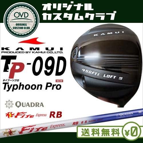 KAMUI TP-09D ドライバー/8度/9度/10度/11度/Fire Express RB/ファイアーエクスプレス/カムイ/QUADRA/日本正規品/OVDカスタム/代引NG
