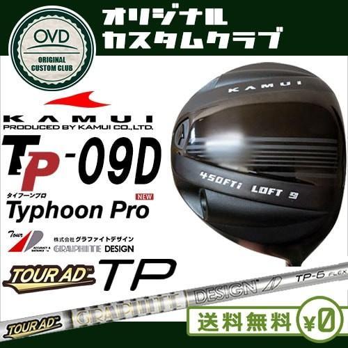 KAMUI TP-09D ドライバー/8度/9度/10度/11度/Tour AD TP/ツアーAD TP/KAMUI/カムイ/日本正規品/代引きNG