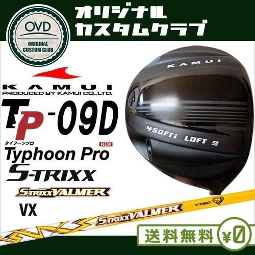 KAMUI TP-09D ドライバー/8度/9度/10度/11度/S-TRIXX VALMER VX/バルマー/カムイ/エストリックス/日本正規品/OVDカスタム/代引NG