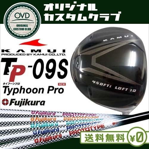 工房限定モデル/KAMUI TP-09S ドライバー/9度/10度/11度/12度/Fujikura PROTOTYPE/プロトタイプ/フジクラ/カムイ/日本正規品/OVDカスタム/代引NG