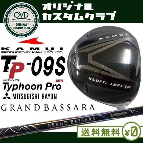 KAMUI TP-09S ドライバー/9度/10度/11度/12度/GRAND BASSARA/グランド バサラ/カムイ/三菱レイヨン/日本正規品/OVDカスタム/代引NG