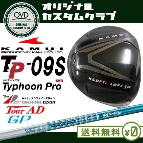 KAMUI TP-09S ドライバー/9度/10度/11度/12度/Tour AD GP/ツアーAD GP/カムイ/グラファイトデザイン/日本正規品/OVDカスタム/代引NG