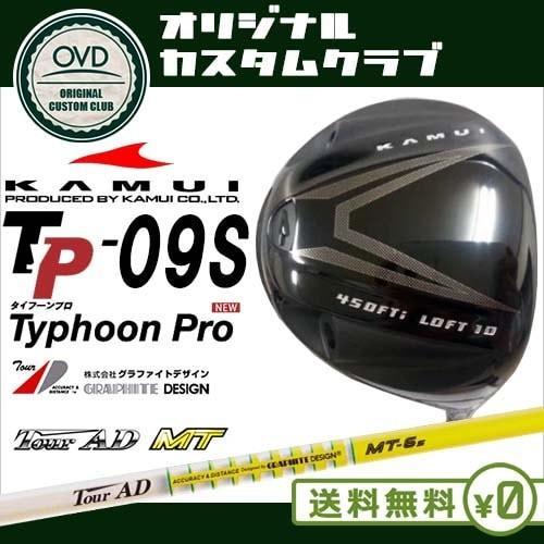 KAMUI TP-09S ドライバー/9度/10度/11度/12度/Tour AD MT/ツアーAD MT/カムイ/グラファイトデザイン/日本正規品/OVDカスタム/代引NG