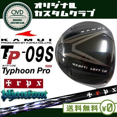 非売品 KAMUI TP-09S ドライバー/9度 KAMUI TP-09S/10度/11度/12度/Phantom/ファントム/KAMUI/カムイ/TRPX/トリプルエックス/日本正規品/きNG, マシコマチ:c47993fe --- airmodconsu.dominiotemporario.com