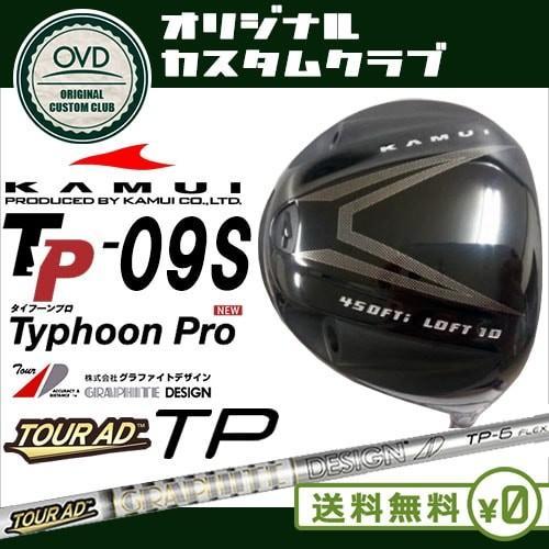 KAMUI TP-09S ドライバー/9度/10度/11度/12度/Tour AD TP/ツアーAD TP/KAMUI/カムイ/日本正規品/代引きNG