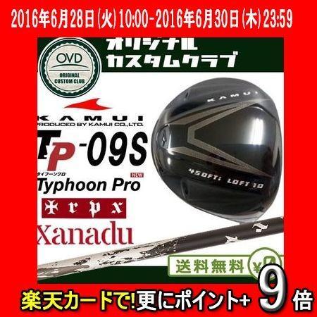 新しく着き KAMUI TP-09S ドライバー/9度/10度/11度/12度 KAMUI TP-09S/Xanadu/ザナドゥ/カムイ/TRPX/トリプルエックス/日本正規品/OVDカスタム/NG, 三次市:f10ec4bc --- airmodconsu.dominiotemporario.com