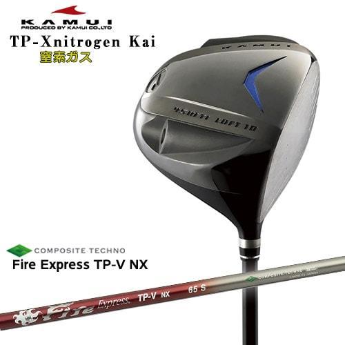 驚きの値段で TP-Xnitrogen_Kai/窒素ガス封入ドライバー/カイ/KAMUI/カムイ/Fire_Express_TP-V_NX/ファイアーエクスプレス/コンポジットテクノ/OVDカスタムクラブ, 会社の星:94319f48 --- airmodconsu.dominiotemporario.com
