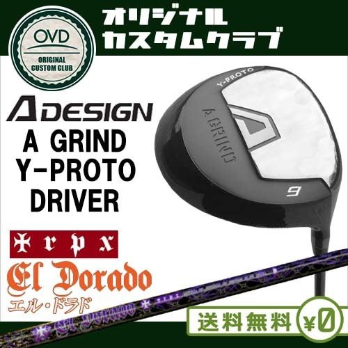 A_GRIND_Y-PROTO/Yプロト_ドライバー/9度/10度/A_DESIGN/エーデザイン/EL・DORADO/エルドラド/TRPX/トリプルエックス/OVDカスタム