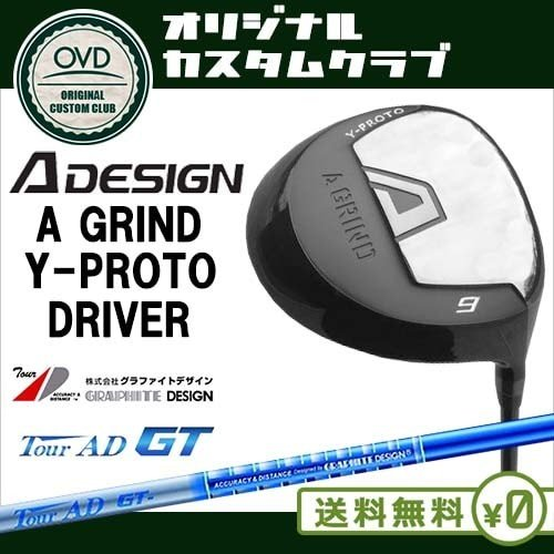 A_GRIND_Y-PROTO/Yプロト_ドライバー/9度/10度/A_DESIGN/エーデザイン/Tour_AD_GT/ツアーAD_GT/グラファイトデザイン/OVDカスタム