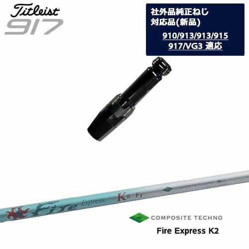 Titleist/タイトリスト共用/910/913/915/917/VG3/TS/非純正スリーブ/汎用品/Fire_Express_K2/ファイアーエクスプレス/三菱ケミカル/OVDオリジナル
