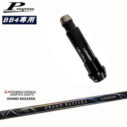 BB4_ドライバー/スリーブ付シャフト/GRAND_BASSARA/グランド_バサラ/Progress/プログレス/三菱ケミカル/OVDオリジナル/代引NG