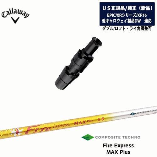 Callaway_キャロウェイ共通スリーブ付き/US純正/Fire_Express_MAX_PLUS/ファイアーエクスプレス/ロフト・ライ角調整タイプ/キャロウェイ/QUADRA