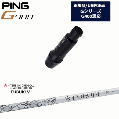 G400/G30/FW/共通_スリーブ付シャフト/US純正/FUBUKI_V-Series-/フブキ_V/PING/ピン/三菱ケミカル/OVDオリジナル/代引NG