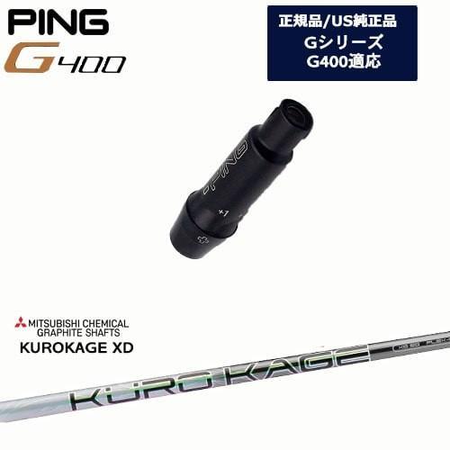 G400/G30/FW/共通_スリーブ付シャフト/US純正/KUROKAGE_XD/クロカゲ_XD/PING/ピン/三菱ケミカル/OVDオリジナル/代引NG