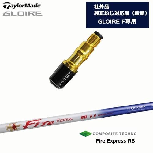 GLOIRE_F/グローレエフ専用スリーブ付き/適合品/Fire_Express_RB/ファイアーエクスプレス_RB/TaylorMade/テーラーメイド/QUADRA/クワドラ/OVDオリジナル