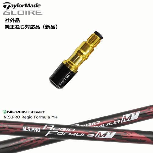 GLOIRE_F/グローレエフ専用スリーブ付き/適合品/N.S.PRO_Regio_Formura_M_+/レジオフォーミュラMプラス/TaylorMade/テーラーメイド/日本シャフト