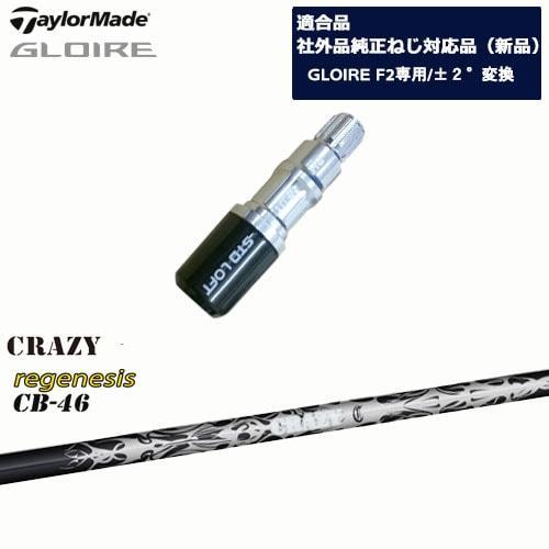 GLOIRE_F2/グローレF2専用/適合品/REGENESIS_CB-46/リジェネシス/TaylorMade/テーラーメイド/CRAZY/クレイジー/OVDオリジナル/代引NG