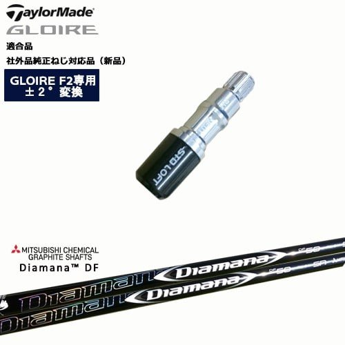 GLOIRE_F2/グローレF2専用/適合品/Diamana_DF/ディアマナ_DF/TaylorMade/テーラーメイド/三菱ケミカル/OVDオリジナル/代引NG