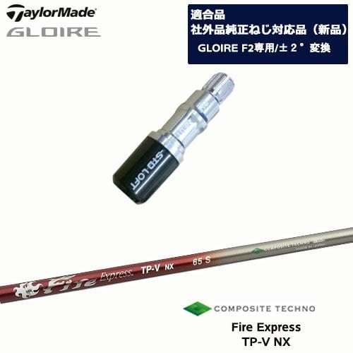 GLOIRE_F2/グローレF2専用/適合品/Fire_Express_TP-V_NX/ファイアーエクスプレス/TaylorMade/テーラーメイド/コンポジットテクノ/OVDオリジナル/代引NG