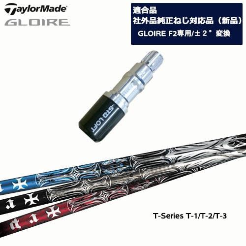 GLOIRE_F2/グローレF2専用/適合品/T-Series/ティーシリーズ1_2_3/TaylorMade/テーラーメイド/TRPX/トリプルエックス/OVDオリジナル/代引NG