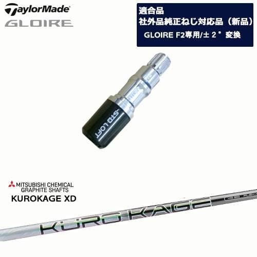 GLOIRE_F2/グローレF2専用/適合品/KUROKAGE_XD/クロカゲ_XD/TaylorMade/テーラーメイド/三菱ケミカル/OVDオリジナル/代引NG