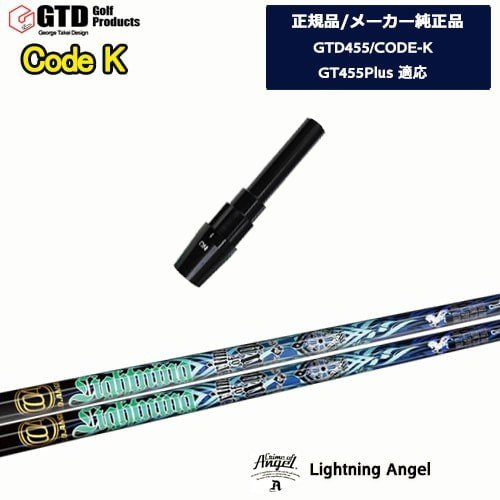 【待望★】 GTD455/CODE-K専用スリーブ付シャフト/メーカー純正/Lightning_Angel/ライトニングエンジェル/George_Takei_Design/CRIME_OF_ANGEL/OVDオリジナル/きNG, スノードロップ:3c57e62b --- airmodconsu.dominiotemporario.com
