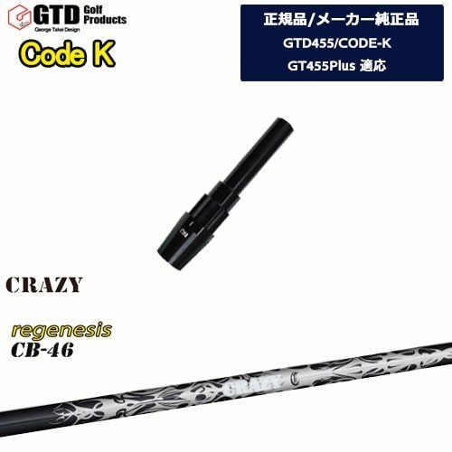 GTD455/CODE-K専用スリーブ付シャフト/メーカー純正/REGENESIS CB-46/リジェネシス/George_Takei_Design/CRAZY/クレイジー/OVDオリジナル/代引きNG