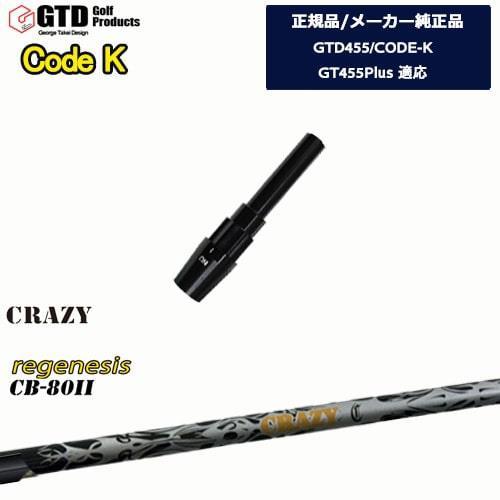 GTD455/CODE-K専用スリーブ付シャフト/メーカー純正/REGENESIS CB-80/リジェネシス/George_Takei_Design/CRAZY/クレイジー/OVDオリジナル/代引きNG