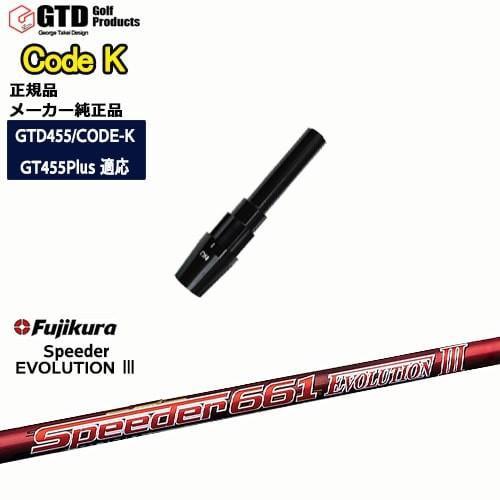 GTD455/CODE-K専用スリーブ付シャフト/SPEEDER_EVOLUTION_3/スピーダー_エボリューション_3/George_Takei_Design/FUJIKURA/OVDオリジナル/代引きNG