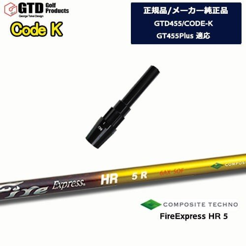 GTD455/CODE-K専用スリーブ付シャフト/メーカー純正/FireExpress_HR5/エイチアール5/George_Takei_Design/コンポジットテクノ/OVDオリジナル/代引きNG