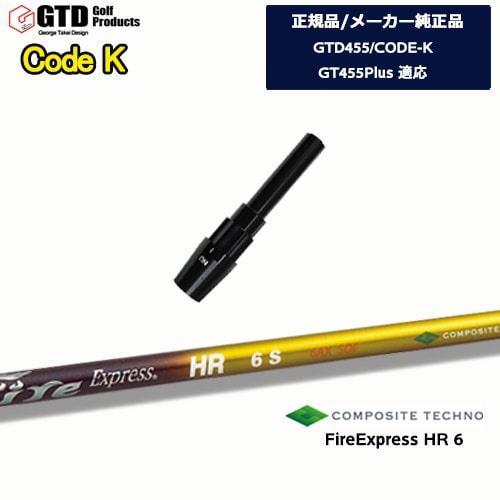 GTD455/CODE-K専用スリーブ付シャフト/メーカー純正/FireExpress_HR6/エイチアール6/George_Takei_Design/コンポジットテクノ/OVDオリジナル/代引きNG