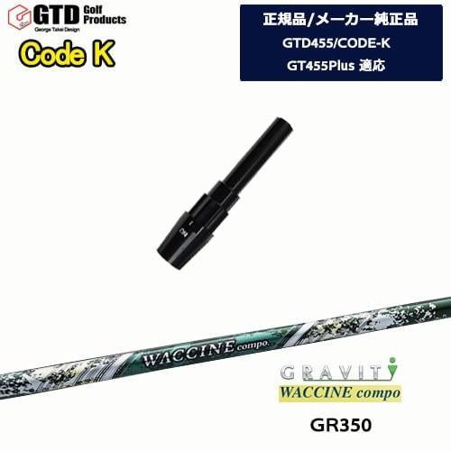 GTD455/CODE-K専用スリーブ付シャフト/メーカー純正/ワクチンコンポ_GR-350/George_Takei_Design/GRAVITY/OVDオリジナル/代引きNG