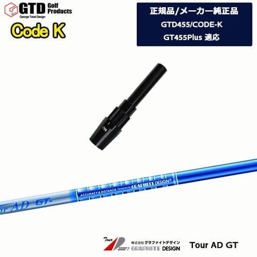 GTD455/CODE-K専用スリーブ付シャフト/メーカー純正/Tour_AD_GT/ツアーAD_GT/George_Takei_Design/グラファイトデザイン/OVDオリジナル/代引きNG