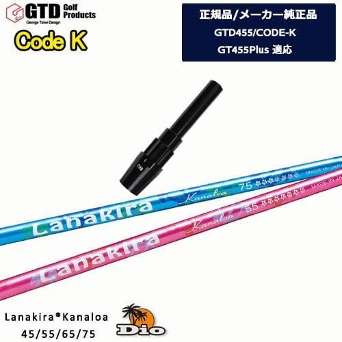 GTD455/CODE-K専用スリーブ付シャフト/メーカー純正/Lanakira_Kanaloa45/55/65/75/George_Takei_Design/Dio/ディーオ/OVDオリジナル/代引きNG