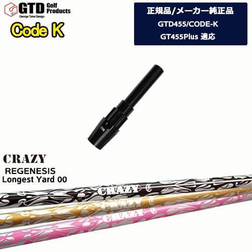 GTD455/CODE-K専用スリーブ付シャフト/メーカー純正/Longest_Yard-00/ロンゲストヤード/George_Takei_Design/CRAZY/クレイジー/OVDオリジナル/代引きNG