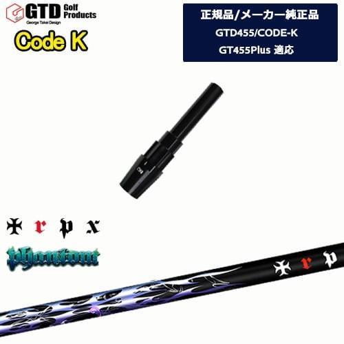 GTD455/CODE-K専用スリーブ付シャフト/メーカー純正/Phantom/ファントム/George_Takei_Design/TRPX/トリプルエックス/OVDオリジナル/代引きNG