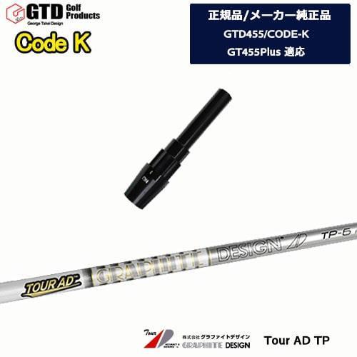GTD455/CODE-K専用スリーブ付シャフト/メーカー純正/Tour_AD_TP/ツアーAD_TP/George_Takei_Design/グラファイトデザイン/OVDオリジナル/代引きNG