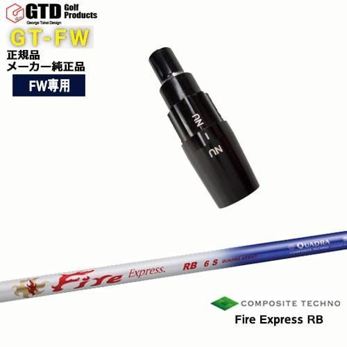 GTFW(GTDフェアウェイウッド)専用スリーブ付シャフト/Fire_Express_RB/ファイアーエクスプレス_RB/George_Takei_Design/QUADRA/クワドラ/OVDオリジナル/代引NG