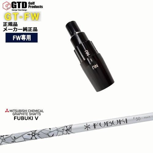 GTFW(GTDフェアウェイウッド)専用スリーブ付シャフト/FUBUKI_V-Series-/フブキ_V/George_Takei_Design/三菱ケミカル/OVDオリジナル/代引NG