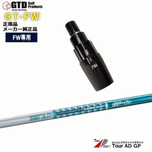 GTFW(GTDフェアウェイウッド)専用スリーブ付シャフト/TourAD_GP/ツアーAD_GP/George_Takei_Design/グラファイトデザイン/OVDオリジナル/代引NG